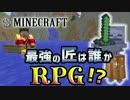 【日刊Minecraft】最強の匠は誰かRPG!?強力な武器を君に編3日目【4人実況】