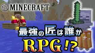 【日刊Minecraft】最強の匠は誰かRPG!?強