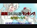 週間INU&Mijiランキング6/25~7/1
