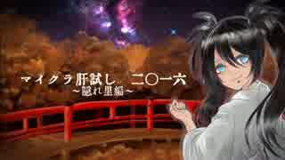 【MINECRAFT】マイクラ肝試し2016 特別編八島めぐり完全制覇【#114】