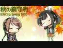 【艦これアレンジ】秋の鎮守府 - エレクトロスウィング MIX