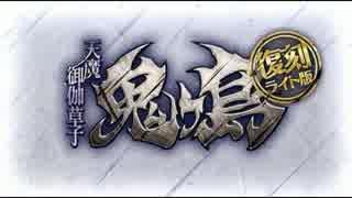 【FateGO】追憶の戦い 母という名の鬼【復刻鬼ヶ島】
