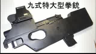 サバゲ用オリジナル武器『九式特大型拳銃』