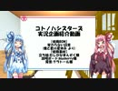 【VOICEROID実況】琴葉姉妹実況企画紹介