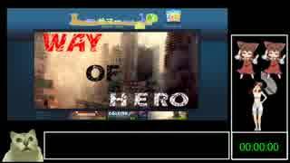 【58円】Way of Hero RTA 03:46