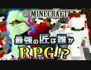 【日刊Minecraft】最強の匠は誰かRPG!?強力な武器を君に編4日目【4人実況】