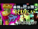 【日刊Minecraft】最強の匠は誰かRPG!?力こそパワー編【4人実況】