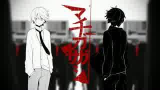 【歌ってみた】マチガイサガシ【ごんきち】 thumbnail