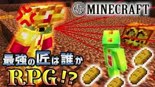 【日刊Minecraft】最強の匠は誰かRPG!?力
