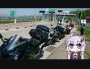 ゆかりんと油冷バイクで旅へ行く!【その3