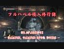 【イベント侵入】フルハベル侵入修行録-第2章-【地下牢・ロス城編】