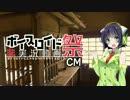 【第三回ひじき祭CM】大雪の○○市街を京町セイカが訪ねてみた