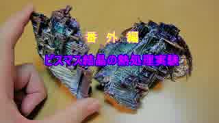 【番外編・小ネタ】 ビスマス結晶の熱処理
