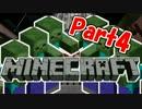 【Minecraft】マイクラでバイオハザードっぽいことやってみたpart4【実況】