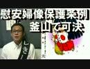 ソウル・釜山で慰安婦像保護条例可決、日韓疎遠が大きく前進