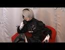 NGC『NieR:Automata』生放送 第1回 2/2