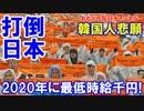 【韓国の最低賃金が日本を越える】 日本超えが夢!財源なんて後だ!