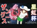 【ポケモンSM】ザングース軸の星虹杯【vsひかなさん】