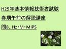 H29年基本情報技術者試験春期午前の解説講座 問8、Hz・M・MIPS