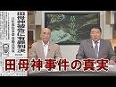 【特別番組】田母神事件の真実 謀略宣伝戦の実態[桜H29/7/3]