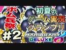 【マリオカート8DX】初夏の実況者グランプリ2GP【だいだら視点】