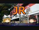 【ゆっくり】 JRを使わない旅 / part 35