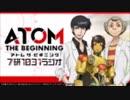 アトム ザ・ビギニング 7研 1031ラジオ2017年7月3日#13