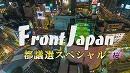 【Front Japan 桜】都議選スペシャル~自