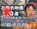 #185裏 岡田斗司夫ゼミ『2001年宇宙の旅』とお薦め戦争映画、『正解するカド』感想...