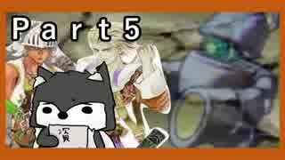 【実況】 サガフロンティア2 を初見プレイ #5