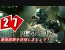 【LP2】LOST PLANET2で最強部隊を目指しましょう! #27【4人実況】