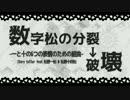 【合作】数字松のl分l裂l→l破l壊【松人力・手描き】