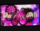 【音街ウナ】戯曲とデフォルメ都市【カバー】