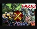 色々兼ねたモンハンクロス(MHX) #1