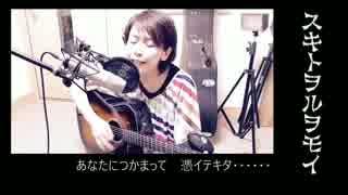 【オリジナル曲】スキトヲルヲモイ