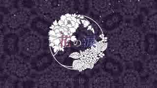 【MEIKO・KAITO・鏡音リンレン】花の涙【オリジナル】