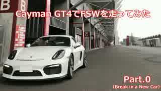 Porsche Cayman GT4でFSWを走ってみた Par