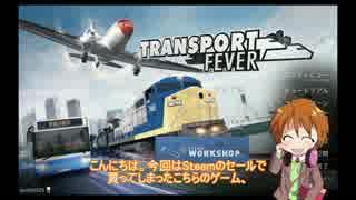 【Transport Fever】南日本で交通開発をす
