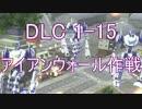 【地球防衛軍4.1】ピンクの悪魔のフェンしば! DLC1-15【ゆっくり実況】