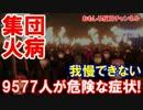 【韓国が緊急事態状態】「集団火病」が発生し、9577人が重篤な症状!