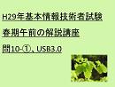 H29年基本情報技術者試験春期午前の解説講座 問10_1、USB3.0