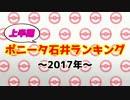 2017年上半期ポニータ石井ランキング