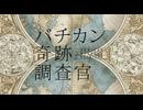 バチカン奇跡調査官 PV