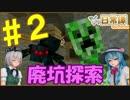 【Minecraft】てんてこよーむのマイクラ日常譚 part2【ゆっくり実況】