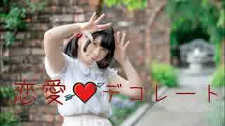 【陽依奈】恋愛デコレート【踊ってみた】
