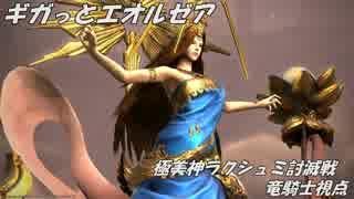 【FF14】極ラクシュミ討滅戦【竜騎士視点】