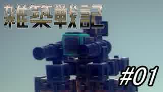 Besiege雑築戦記01