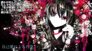 【闇音レンリ】自己愛による汚染【UTAUオ