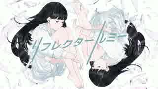 リフレクタールミー/初音ミク