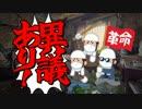 【ゆっくり人狼】人狼オフライン5 5日目